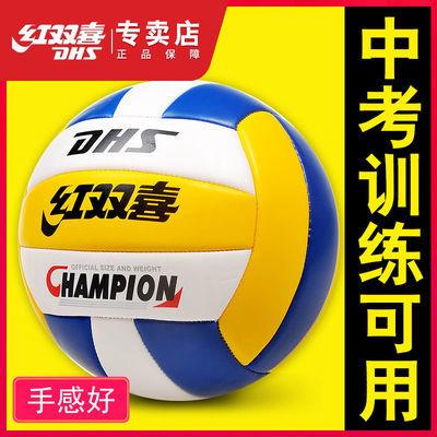 74925/红双喜充气软式5号排球中考学生 训练专用球男女初学者沙滩比赛球