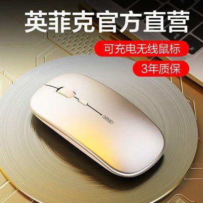 英菲克无线鼠标可充电蓝牙静音办公游戏苹果笔记本电脑USB通用