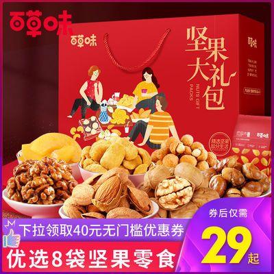 【百草味-坚果大礼包】网红零食小吃休闲食品每日干果仁健康礼盒