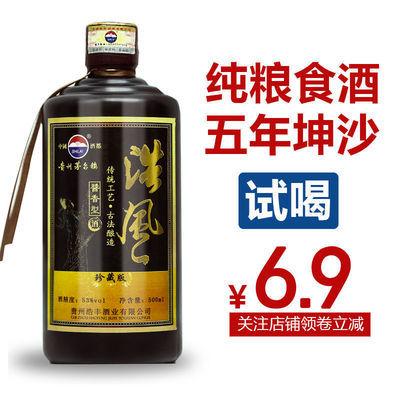 贵州试饮酱香型白酒53度试饮纯粮食高度原浆高粱窖藏5年坤沙老酒