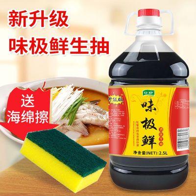 【工厂直销】味极鲜生抽酱油家用大桶凉拌炒菜烹饪提鲜调味调料品