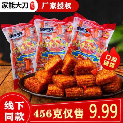 大刀肉辣条网红超好吃8090后怀旧家能麻辣小零食批发便宜童年辣片