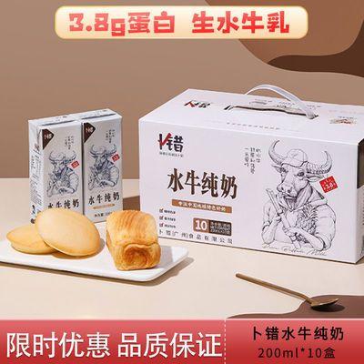 卜错水牛奶纯牛奶整箱10盒*200ml高钙学生儿童成人营养早餐双皮奶