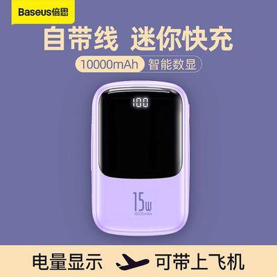 34039/倍思充电宝小型大容量迷你快充耐用10000毫安移动电源便携自带线