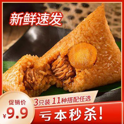 端午特惠蛋黄肉粽鲜肉粽蜜枣五谷杂粮粽原味即食粽6种口味选包邮