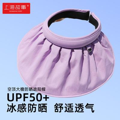 上海故事夏季新款韩版女式贝壳帽防晒遮阳帽发箍空顶帽子渔夫帽