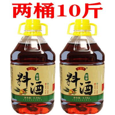 【 料酒两桶10斤】料酒批发葱姜料酒家用炒菜去腥调味品一桶5斤