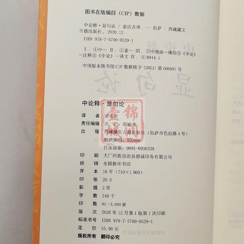 75870-学院书籍中论释显句论 索达吉 译 西藏藏文 观因缘品 观来去品-详情图