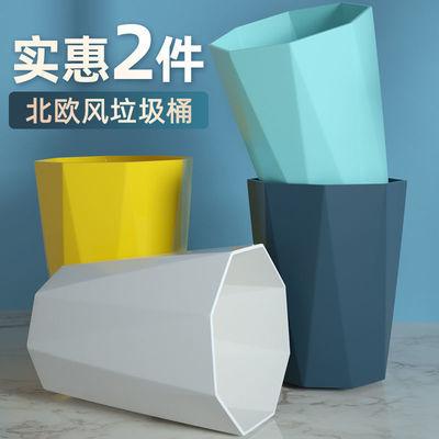 买1送1北欧风垃圾桶家用客厅卫生间厨房无盖大号创意卧室办公室