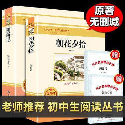 西游记朝花夕拾正版原著无删减鲁迅完整版七年级必读课外书籍