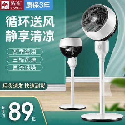 骆驼空气循环扇电风扇家用台式节能强力落地扇静音站风扇遥控风扇
