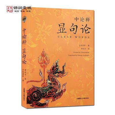 75870/学院书籍中论释显句论 索达吉 译 西藏藏文 观因缘品 观来去品