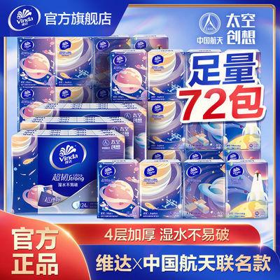 【中国航天联名】维达超韧手帕纸纸巾4层72包面巾纸餐巾纸家用