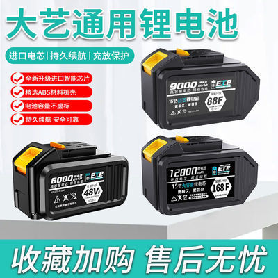 大艺电动扳手电池48VF88F充电扳手电池通用角磨机电锤切割机电池