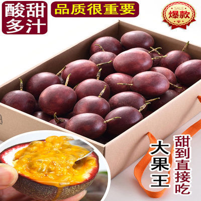 新鲜现摘百香果鸡蛋果热带水果包邮5斤特大果正宗紫皱皮