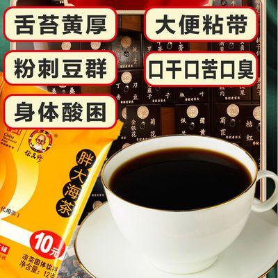 77708/广东凉茶徐其修胖大海下火排毒去火袪湿茶去湿排毒排湿气除口臭茶