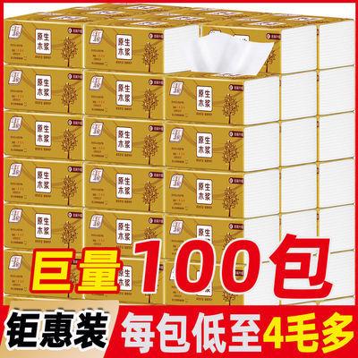 100包超值家用饭店纸巾抽纸整箱批发便宜纸餐巾纸面巾纸卫生纸
