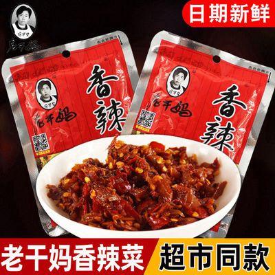 老干妈香辣菜60g*5包陶华碧批发贵州特产榨菜下饭菜酱菜辣椒调料