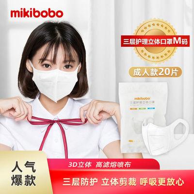 mikibobo成人口罩一次性立体口罩含熔喷布3d口罩20片装男女通用