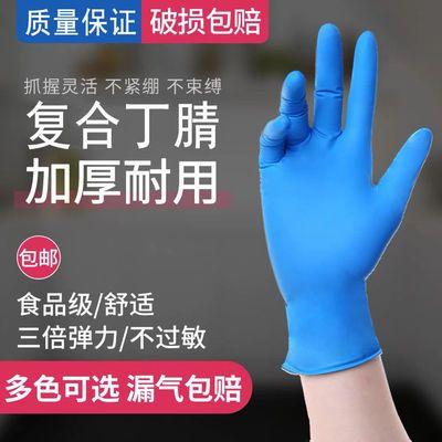 92765/一次性手套PVC复合加厚蓝丁腈手套卫生防油耐酸食品乳胶橡胶手套