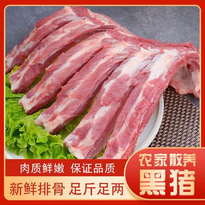 31863/农家土猪黑猪肋排新鲜肋排猪肋排生猪排猪排骨纯肋排3斤装4斤装