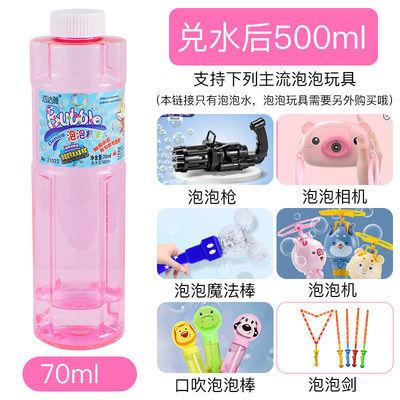 浓缩泡泡液泡泡机泡泡棒玩具补充液七彩泡泡水环保无毒瓶装液批发