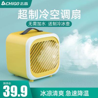 74971/志高空调扇家用办公电风扇宿舍床上静音小型大风力冷风机制冷神器