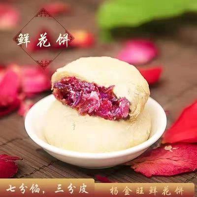 正宗云南特产甄心忆鲜花饼工厂新鲜现做玫瑰花饼网红零食小吃糕点