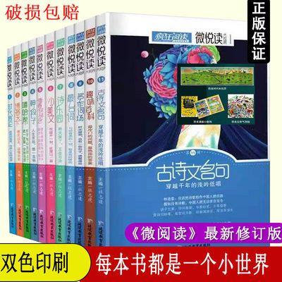 39992/抖音同款疯狂阅读微悦读句子迷哲理小句初中学习资料书籍正版