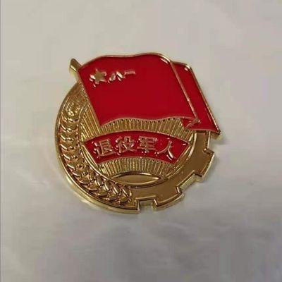 58129/1979年-1989年参战退役老兵徽章战友聚会标志退役军人徽章