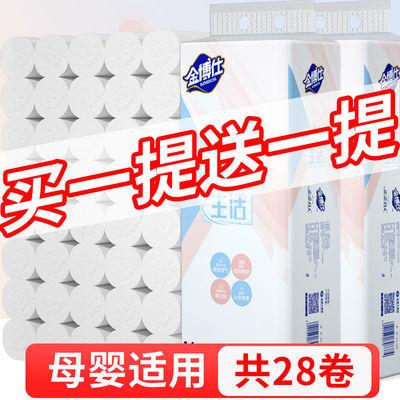 37183/【买一提送一提】原生木浆卫生纸小卷纸批发家用纸巾卷筒纸家庭装