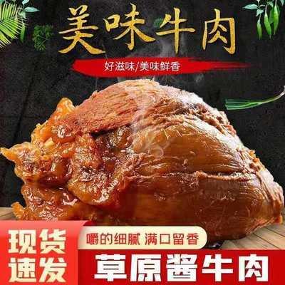 【犇老板】河南特产酱牛肉五香腱子肉熟食五香牛肉250g假一赔十【5月23日发完】