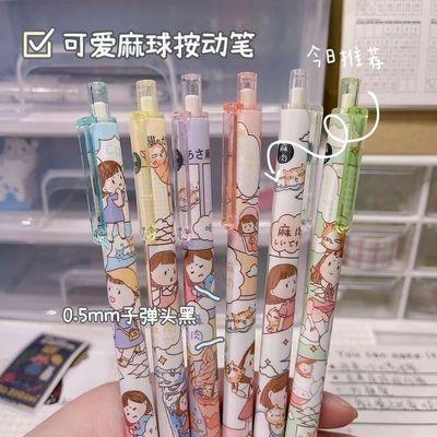 71876/麻球0.5mm黑色水彩笔中性笔按动笔子弹头针管可爱学生女生考试笔