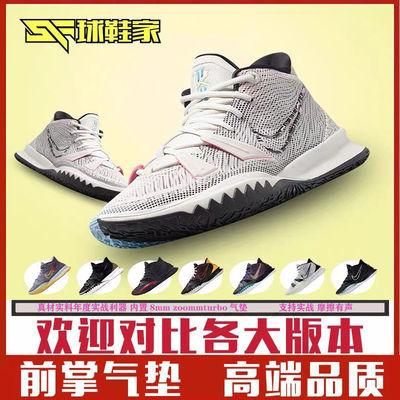 34752/欧文7代篮球鞋kyrie电影艺术主题数学公式S2男女实战缓震气垫鞋