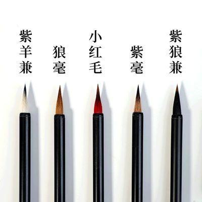 45503/小楷毛笔兼毫小毛笔小红毛抄经蝇头小楷笔狼毫小号紫狼羊兼细毛笔