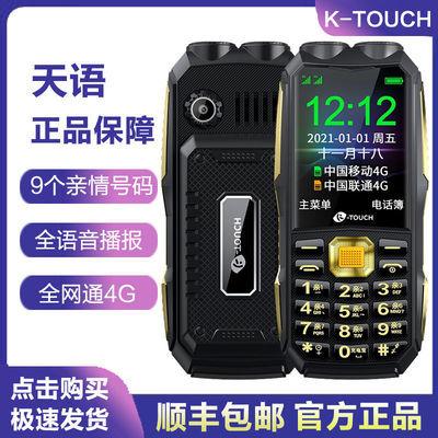 76208/【天语官方旗舰店】天语Q8老年手机长待机老人手机老人机老年机
