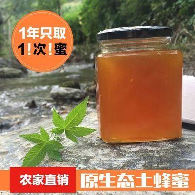 农家原味野生蜂蜜 深山自产百花洋槐蜜天然纯正枣花结晶土蜂蜜