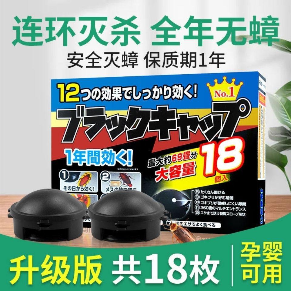 日本安速蟑螂屋蟑螂药一窝端厨房饭店除杀蟑螂克星家用灭蟑螂神器