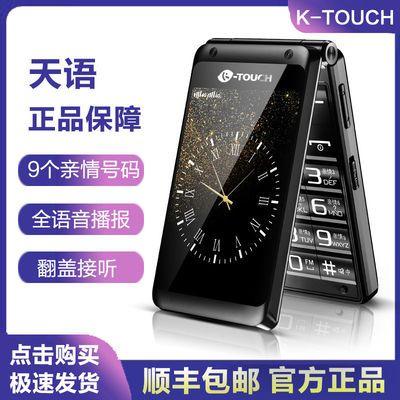 31434/【顺丰包邮】天语V9翻盖老人手机双卡双待老人机按键老年功能手机