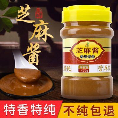 纯芝麻酱正宗石磨花生酱天然无添加家用热干面凉皮火锅专用调味酱