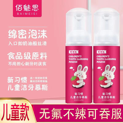 69504/佰魅思可吞咽儿童慕斯泡沫草莓牙膏2-12岁植物原料温和口腔不刺激