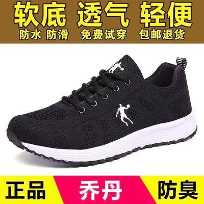 36586/乔丹格兰男鞋新款春秋网面运动鞋透气轻便防臭耐磨跑步鞋学生鞋潮