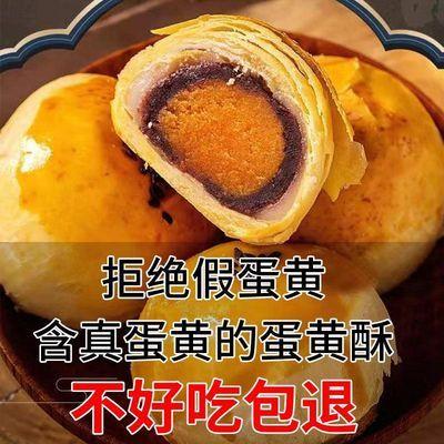 蛋黄酥雪媚娘糕点夹心早代餐网红休闲零食品月饼小吃甜品整箱批发