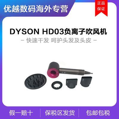 28848/Dyson/戴森 Supersonic HD03 吹风机 大功率负离子护发