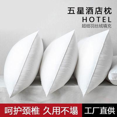 酒店枕头芯护颈椎专用枕助睡眠家用成人宿舍单双人枕芯一对装