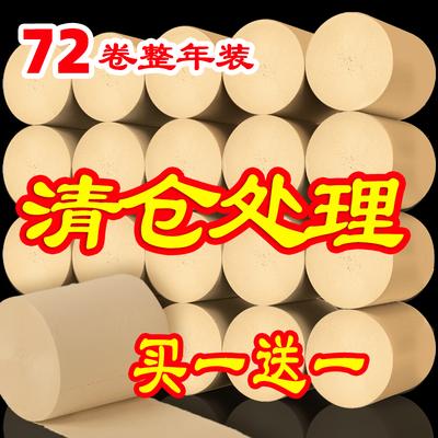 【72卷巨量一年装】竹浆本色大卷卫生纸卷纸批发家用妇婴纸巾14卷