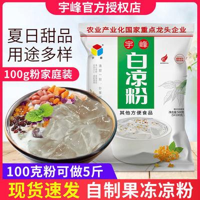 宇峰白凉粉家用白凉粉食用自制甜品透明果冻冰凉粉粉黑凉粉送模具