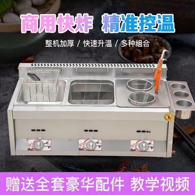 77386/油炸锅商用摆摊煤气麻辣烫关东煮机器燃气炸油条机大容量炸串炉子