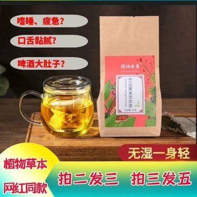红豆薏米芡实茶大肚子茯苓泡水夏季苦荞山楂碎橘皮养生茶网红同款
