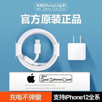 90152/适用苹果充电器PD快充20w手机iPhone13/12/11闪充8plus数据线原装